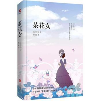 """茶花女全新升级版开创法国""""落难女郎""""系列先河"""