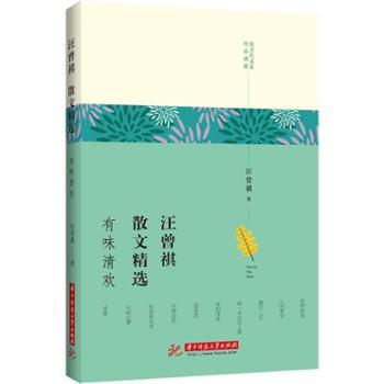 汪曾祺散文精选:有味清欢名家作品