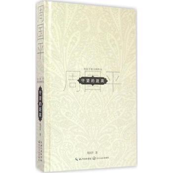 守望的距离:周国平散文精粹(精装本)书