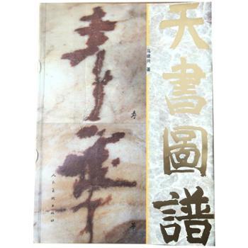 天书图谱中卫黄河卵石中质地细腻、图纹画面美丽且构成奇特的文字值得收藏