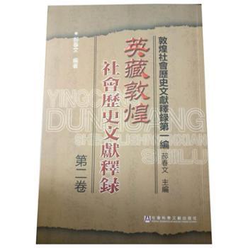 英藏敦煌 社会历史文献释录.第二卷