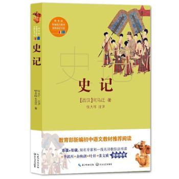 史记(教育部新编语文教材推荐阅读书系)