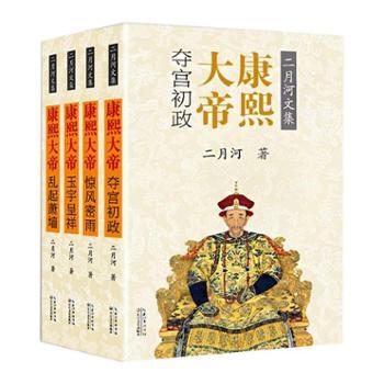 二月河文集彩插珍藏版:康熙大帝(套装共4册)