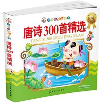 红贝壳金色童书:唐诗300首精选 (注音彩图版)