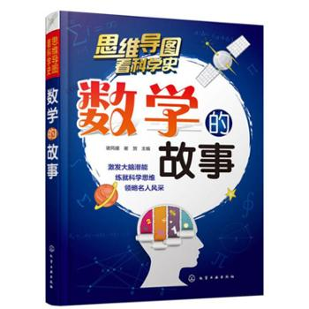 数学的故事 谢风媛、崔贺 化学工业出版社 少儿 科普百科