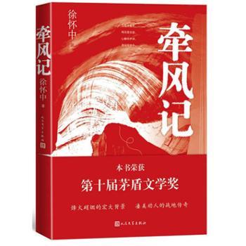 牵风记第十届矛盾文学奖既有历史风潮,又有情爱风头