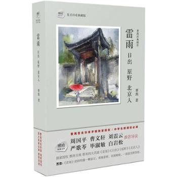 雷雨 日出 原野 北京人 曹禺作品