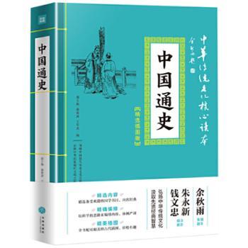 中华传统文化核心读本 精选插图版:中国通史