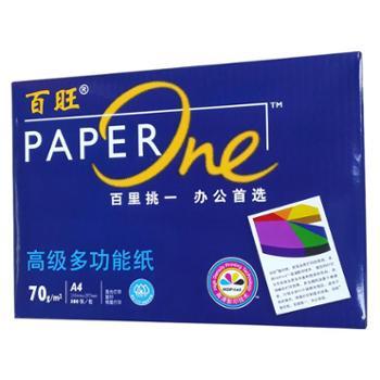湖北巨涛科技百旺70G/A4复印纸/包