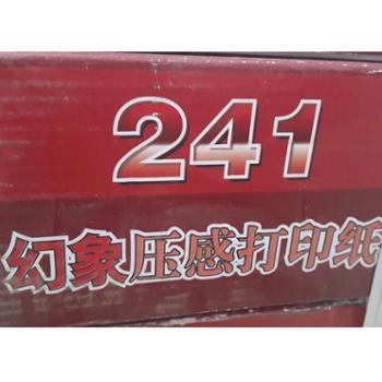 湖北巨涛科技幻象241-1压感打印纸