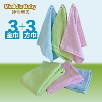 【628搜实惠】妙佳宝贝竹纤维毛巾 婴儿宝宝童巾方巾组合A类亲肤儿童毛巾 6条装