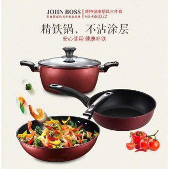 JOHN BOSS 博特健康锅具三件套 HG-GB3222