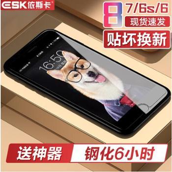 ESK iPhone8/7/6S/6钢化膜 苹果8/7/6s/6玻璃膜 手机高清屏幕防爆保护贴膜(赠贴膜神器)-JM127