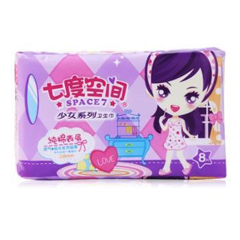 七度空间少女系列卫生巾纯棉超长超薄夜用8片338mm