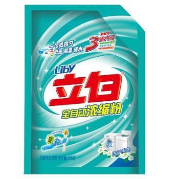 【4袋装】立白全自动浓缩洗衣粉515g/袋