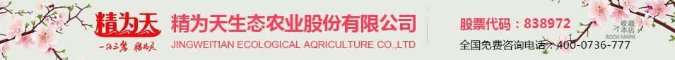 精为天生态农业股份有限公司