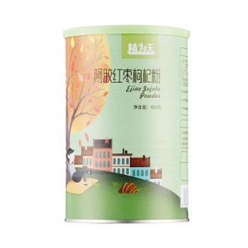精为天阿胶红枣枸杞粉450g