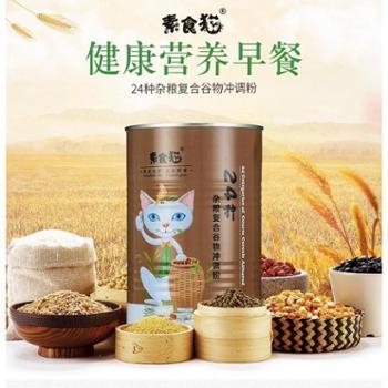素食猫24种杂粮复合谷物代餐粉600g