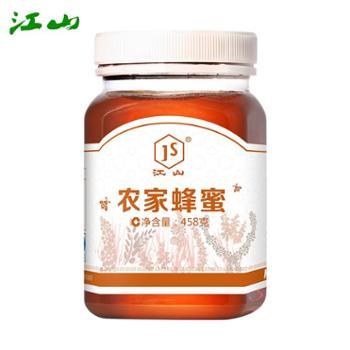 【衢州善融】 农家蜂蜜 458g