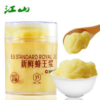 江山 新鲜蜂王浆 皇浆 250g 王浆酸2.0 买3瓶送1瓶