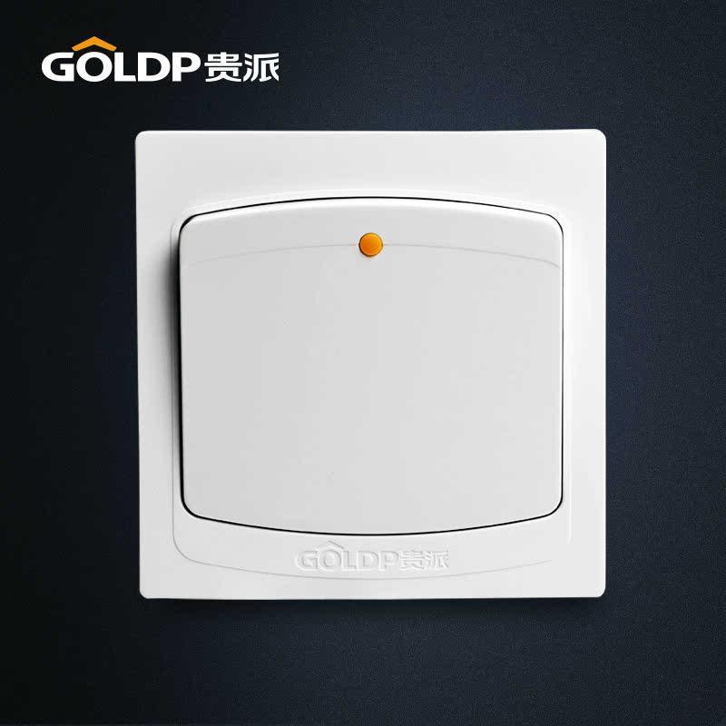 白色墙壁电源贵派开关插座