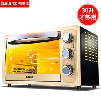 Galanz/格兰仕KWS1530X-H7R多功能电烤箱家用烘焙烤箱30升大容量