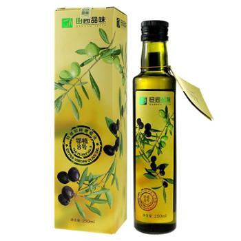田园品味特级初榨橄榄油单一品种鄂植8号250ml陇南武都特产有机认证绿色食品国家地理保护标志