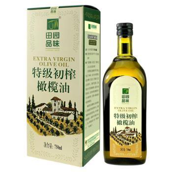 田园品味特级初榨橄榄油750ml甘肃陇南武都特产绿色食品国家地理标志保护产品