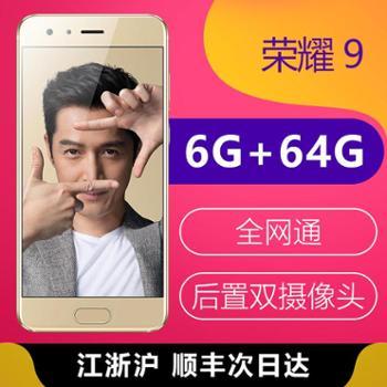 华为/Huawei 荣耀9 全网通 高配版 6GB+64GB 移动联通电信4G手机 双卡双待