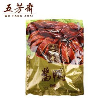 五芳斋卤味私房菜300克酱板鸭真空包装鸭肉熟食开袋即食酱鸭