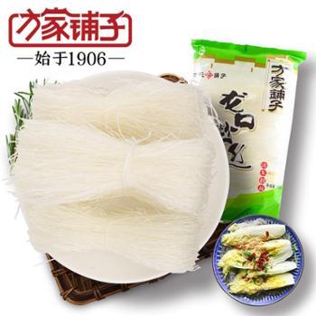 【方家铺子-龙口粉丝】山东绿豆细粉丝188gx2袋