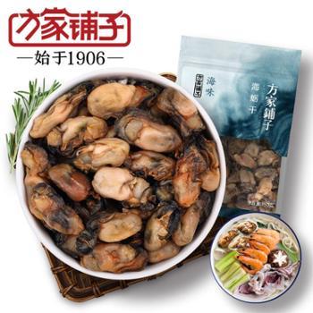 【方家铺子-海蛎干】海蛎子150gX2袋 牡蛎干 生蚝干 调味 海鲜干货