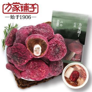 【方家铺子-红菇】武夷山红菇125g/袋 红菇 干货 红菇干
