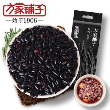 【方家铺子-有机黑米】黑米有机黑米东北有机杂粮黑米500gX2