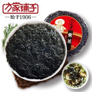 【方家铺子 紫菜】紫菜干货50g