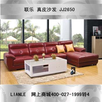 联乐真皮皮艺沙发JJ2650