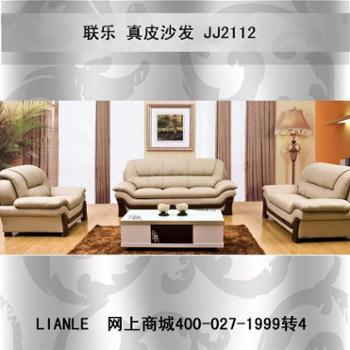 联乐真皮皮艺沙发2112JJ