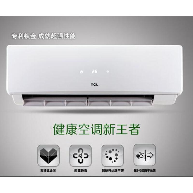 tcl空调 kf-25gw/db33钛静 1匹定频单冷
