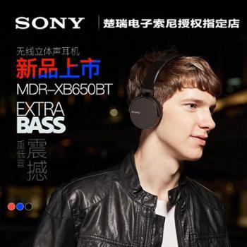 Sony/索尼MDR-XB650BT无线头戴式蓝牙4.0立体声xb650btNFC速连重低音手机电脑耳机金属头梁结构约30小时播放时间