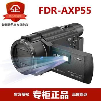 Sony/索尼FDR-AXP55五轴防抖 20倍变焦 4K视频axp55 内置投影 高速拍摄电子取景器 蔡司广角镜头 一键编辑 智能对焦网络直播摄像机