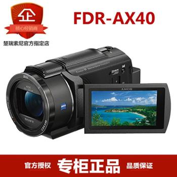 Sony/索尼FDR-AX40高清DV5轴防抖4K视频录制ax4020倍变焦延迟拍摄5向音源收集wifi连接传输新闻采编网络直播摄像机