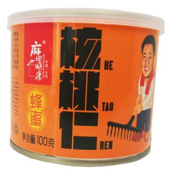 麻田顺康 家庭装休闲零食甜坚果炒货100g罐装蜂蜜核桃仁