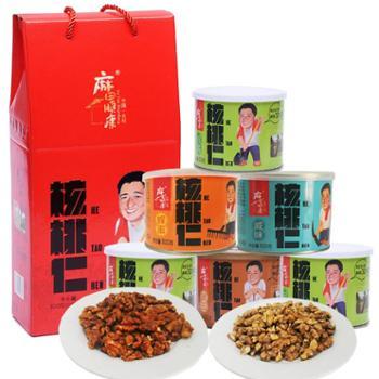 麻田顺康 山西左权特产休闲零食琥珀椒盐咸味蜂蜜核桃仁混合礼盒装 100g*6罐