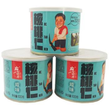 麻田顺康 山西左权特产坚果炒货咸味核桃仁家庭装 100g*3罐