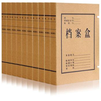 得力(deli)5922牛皮纸档案盒A4/50mm10个/包