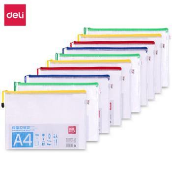 得力(deli)A4透明网格拉链袋文件袋10只装5654