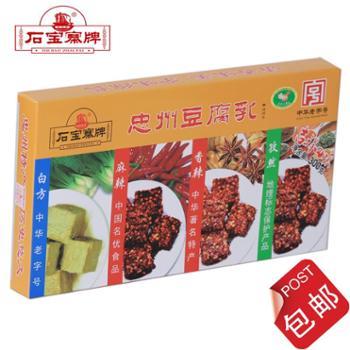 石宝寨忠州豆腐乳重庆忠县盒装香辣麻辣白方孜然四味300g