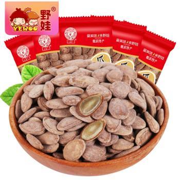 野娃零食天柱山瓜蒌子瓜蒌籽新鲜现货独立小包装非吊瓜子大籽500g
