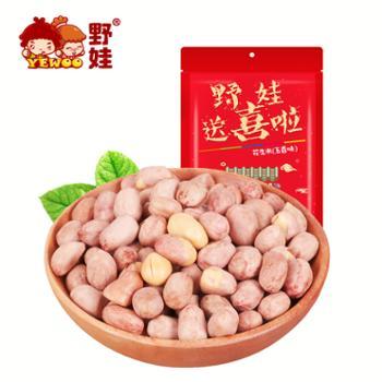 【野娃】零食坚果炒货特产小吃一斤装实惠熟五香新花生米下酒菜500g袋