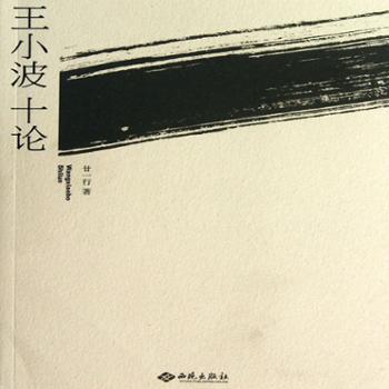 王小波十论:精神游牧与诗意还乡
